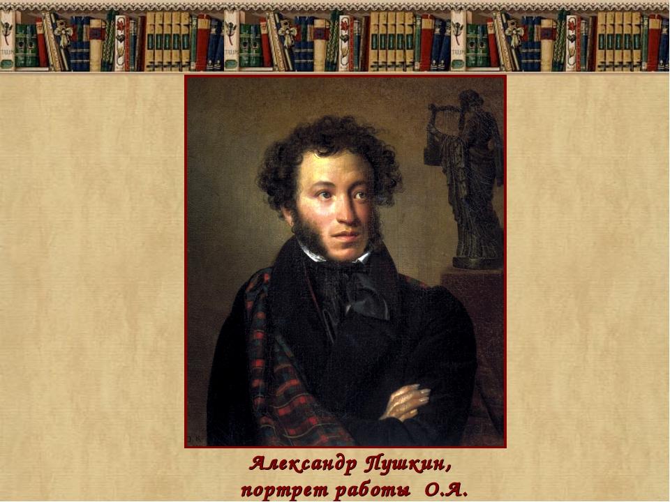 Александр Пушкин, портрет работы О.А. Кипренского