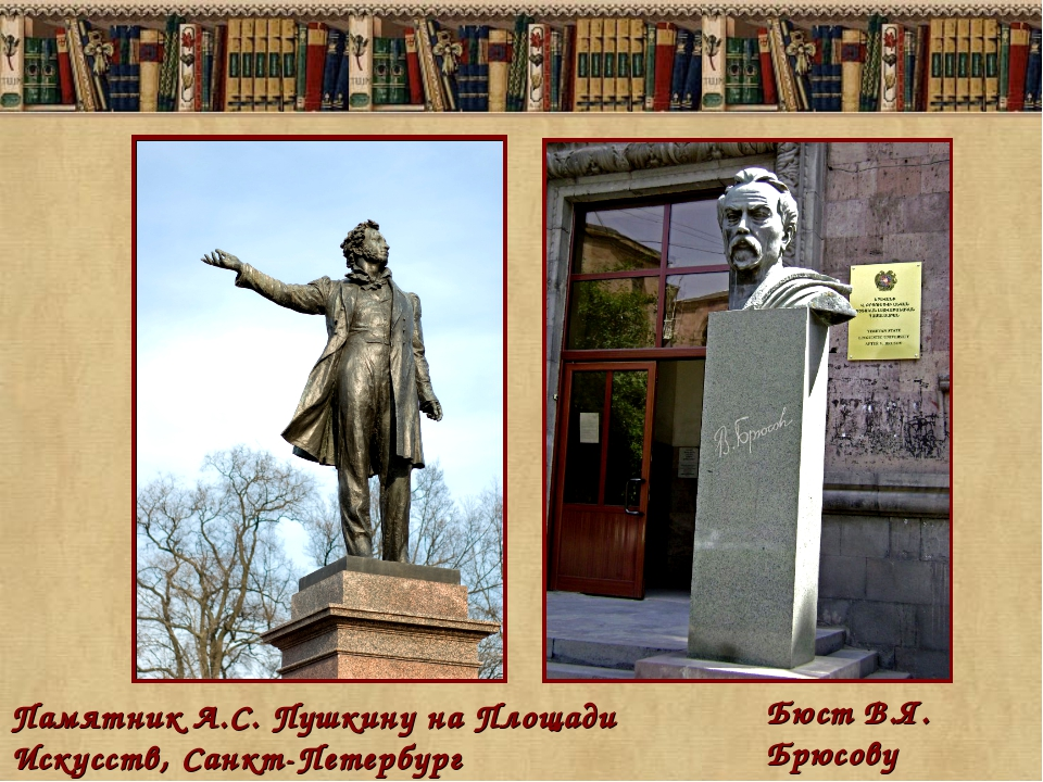 Памятник А.С. Пушкину на Площади Искусств, Санкт-Петербург Бюст В.Я. Брюсову