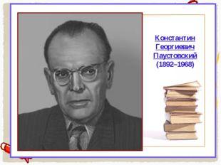 Константин Георгиевич Паустовский (1892–1968)