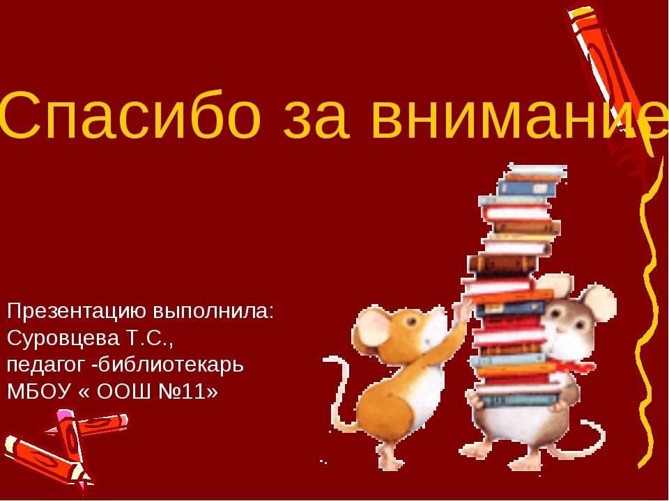Спасибо за внимание Презентацию выполнила: Суровцева Т.С., педагог -библиотек...
