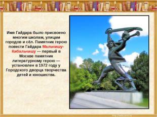 Имя Гайдара было присвоено многим школам, улицам городов и сёл. Памятник гер