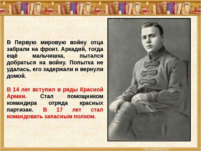 В Первую мировую войну отца забрали на фронт. Аркадий, тогда ещё мальчишка,...