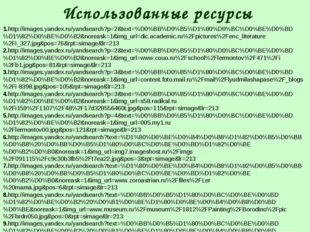 1.http://images.yandex.ru/yandsearch?p=2&text=%D0%BB%D0%B5%D1%80%D0%BC%D0%BE%