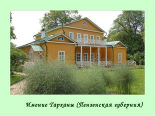 Имение Тарханы (Пензенская губерния)