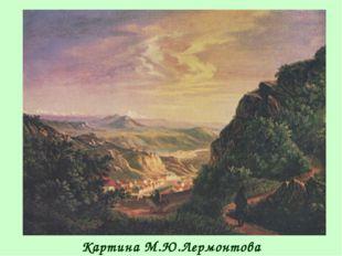 Картина М.Ю.Лермонтова