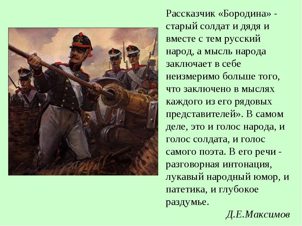 Рассказчик «Бородина» - старый солдат и дядя и вместе с тем русский народ, а...