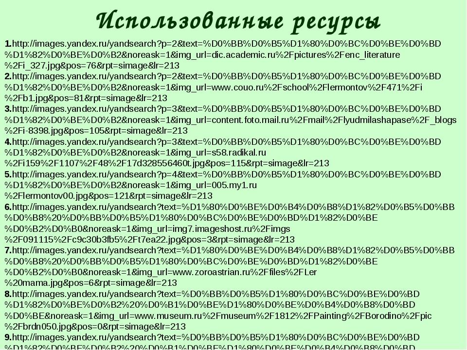 1.http://images.yandex.ru/yandsearch?p=2&text=%D0%BB%D0%B5%D1%80%D0%BC%D0%BE%...
