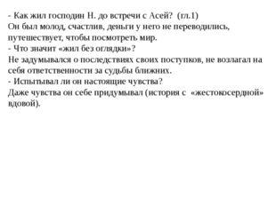 - Как жил господин Н. до встречи с Асей? (гл.1) Он был молод, счастлив, деньг