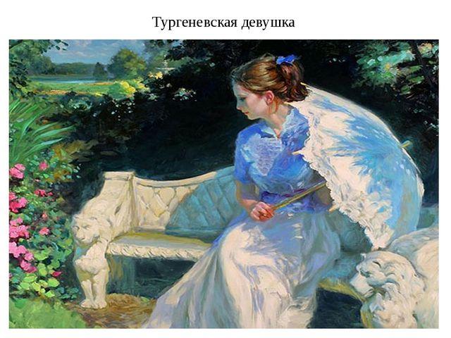 Тургеневская девушка