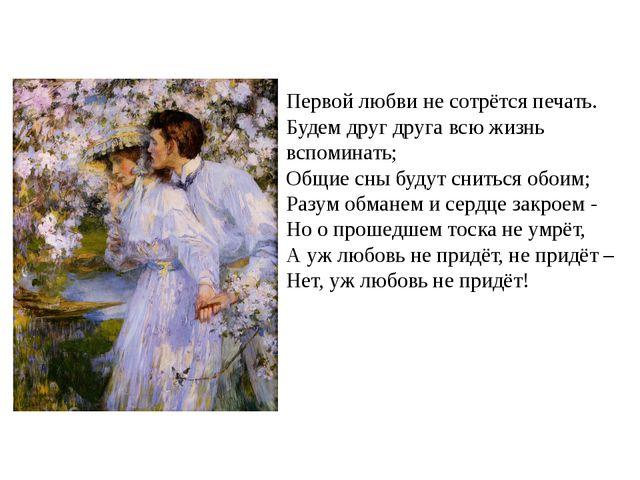 Первой любви не сотрётся печать. Будем друг друга всю жизнь вспоминать; Общие...