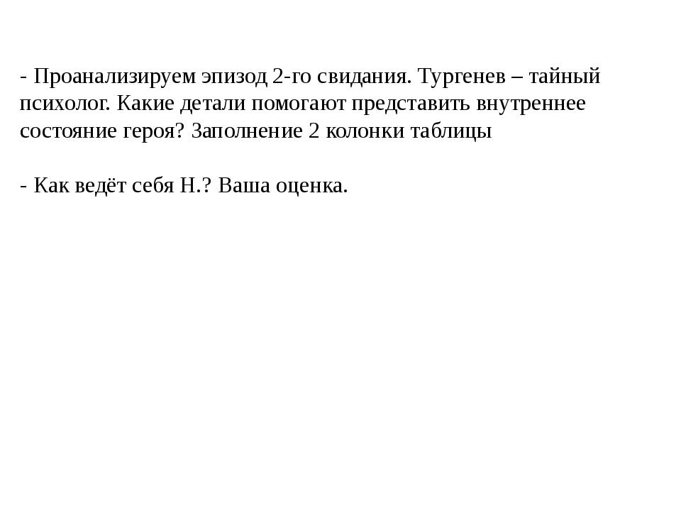 - Проанализируем эпизод 2-го свидания. Тургенев – тайный психолог. Какие дета...