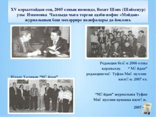 XV корылтайдан соң, 2005 елның июнендә, Вахит Шәих (Шәйхенур) улы Имамовка Ч