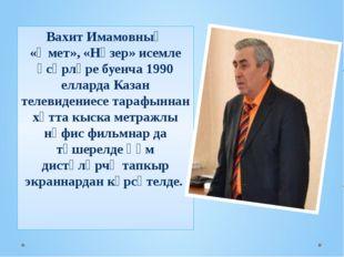 Вахит Имамовның «Өмет», «Нәзер» исемле әсәрләре буенча 1990 елларда Казан те