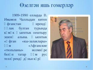 Өзелгән яшь гомерләр 1989-1990 елларда В. Имамов Чаллыдан китеп Әфганстан җир