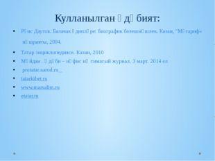 Кулланылган әдәбият: Рәис Даутов. Балачак әдипләре: биографик белешмәшлек. Ка