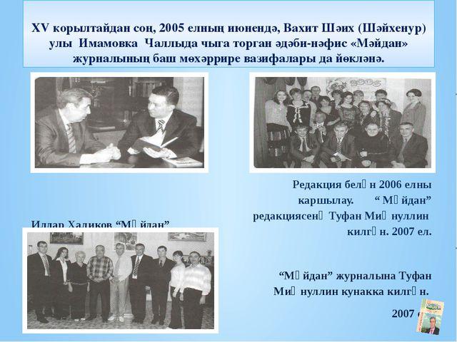 XV корылтайдан соң, 2005 елның июнендә, Вахит Шәих (Шәйхенур) улы Имамовка Ч...