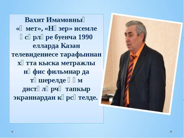 Вахит Имамовның «Өмет», «Нәзер» исемле әсәрләре буенча 1990 елларда Казан те...