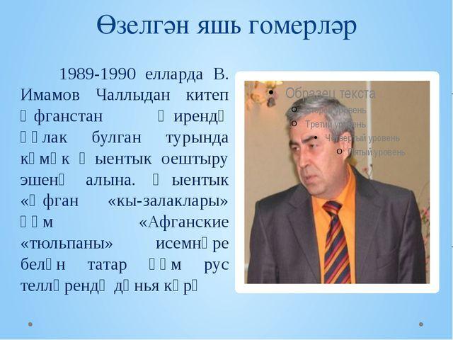 Өзелгән яшь гомерләр 1989-1990 елларда В. Имамов Чаллыдан китеп Әфганстан җир...