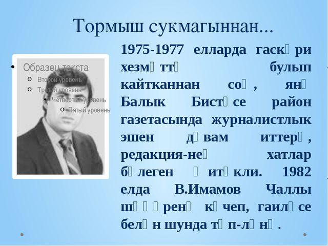 Тормыш сукмагыннан... 1975-1977 елларда гаскәри хезмәттә булып кайтканнан соң...
