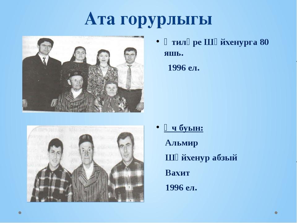 Ата горурлыгы Әтиләре Шәйхенурга 80 яшь. 1996 ел. Өч буын: Альмир Шәйхенур аб...