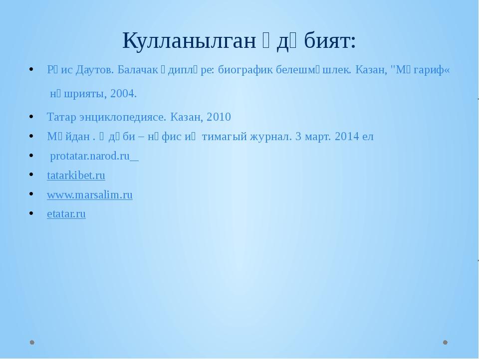 Кулланылган әдәбият: Рәис Даутов. Балачак әдипләре: биографик белешмәшлек. Ка...