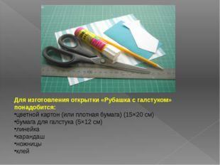 Для изготовления открытки «Рубашка с галстуком» понадобится: цветной картон (