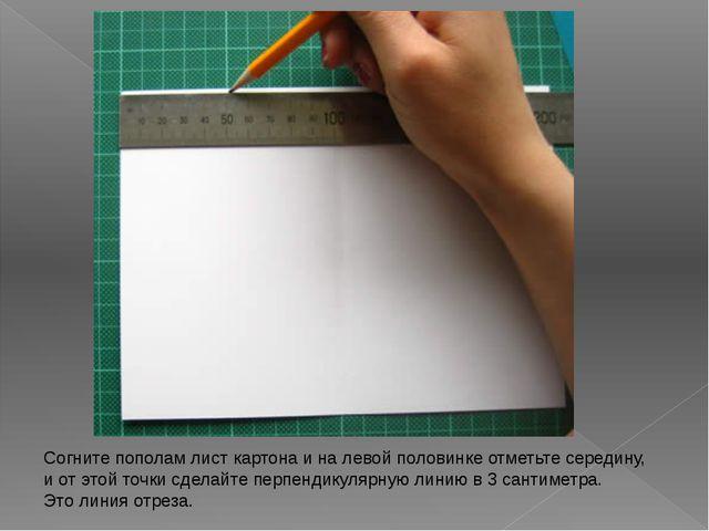 Согните пополам лист картона и на левой половинке отметьте середину, и от это...