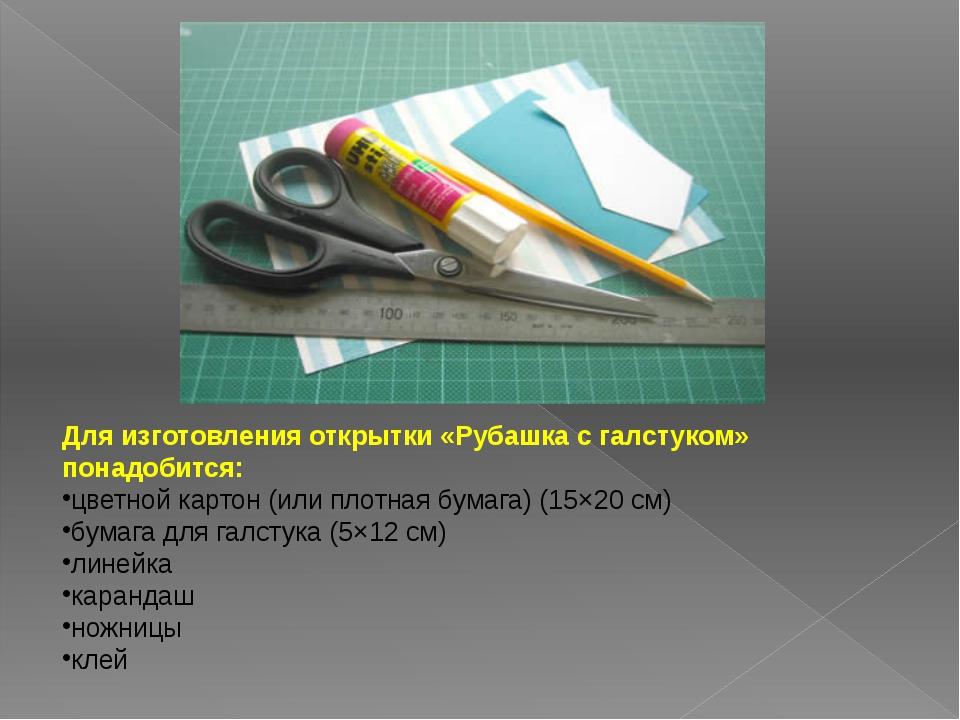 Для изготовления открытки «Рубашка с галстуком» понадобится: цветной картон (...