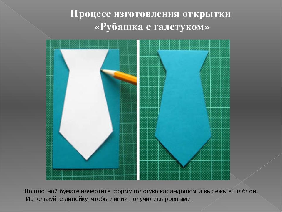 Процесс изготовления открытки «Рубашка с галстуком» На плотной бумаге начерти...