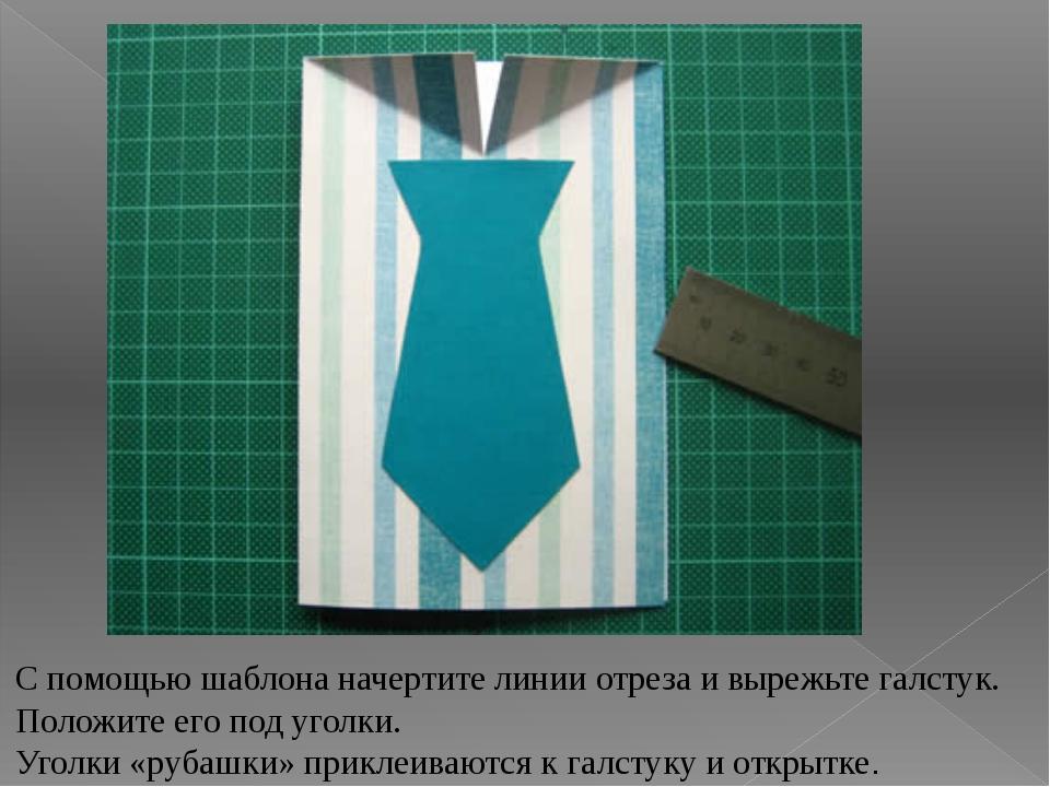 С помощью шаблона начертите линии отреза и вырежьте галстук. Положите его под...