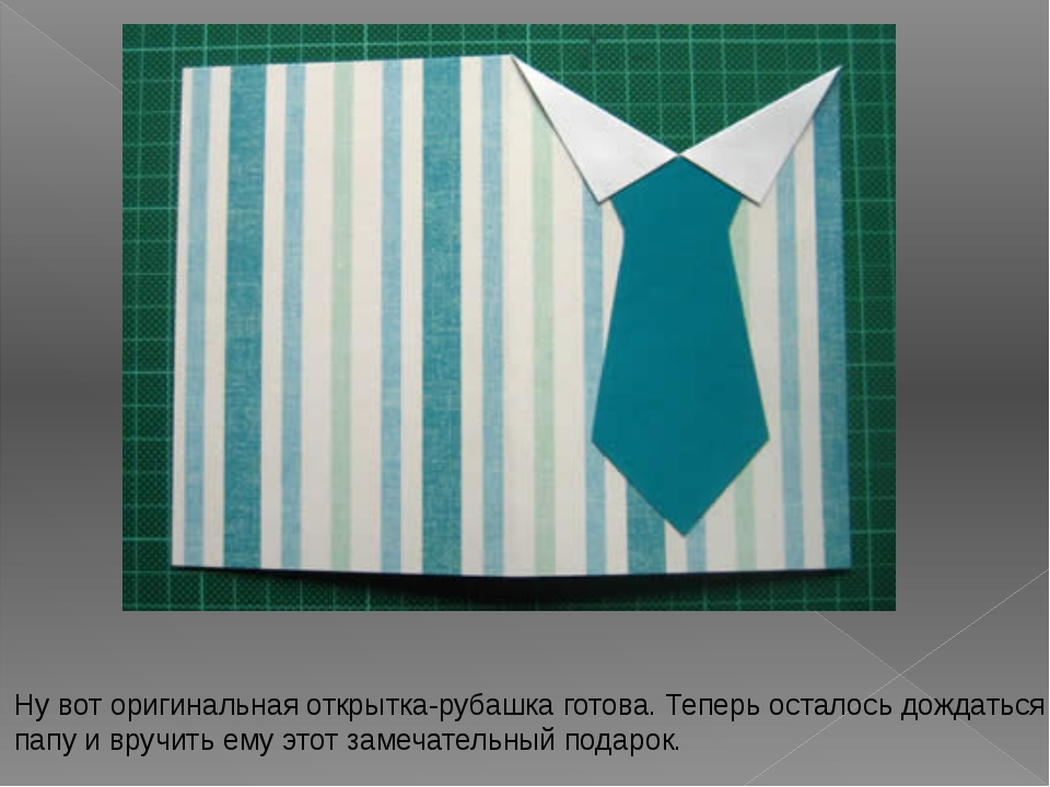 Мастер-класс открытка рубашка для мужчин, приколы кроссфаер