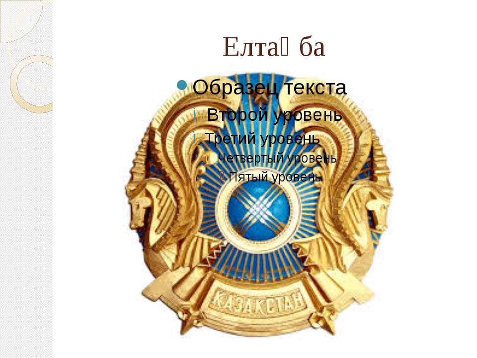 Елтаңба