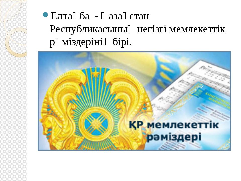 Елтаңба - Қазақстан Республикасының негізгі мемлекеттік рәміздерінің бірі.
