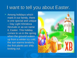 I want to tell you about Easter. Among holidays which mark in our family, the