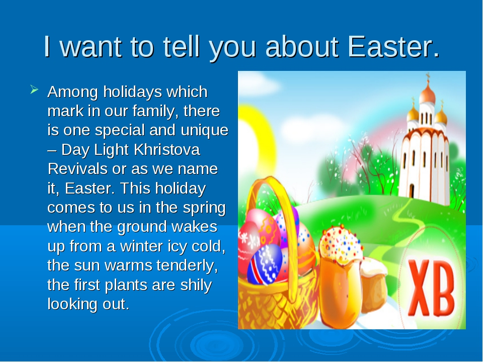 I want to tell you about Easter. Among holidays which mark in our family, the...