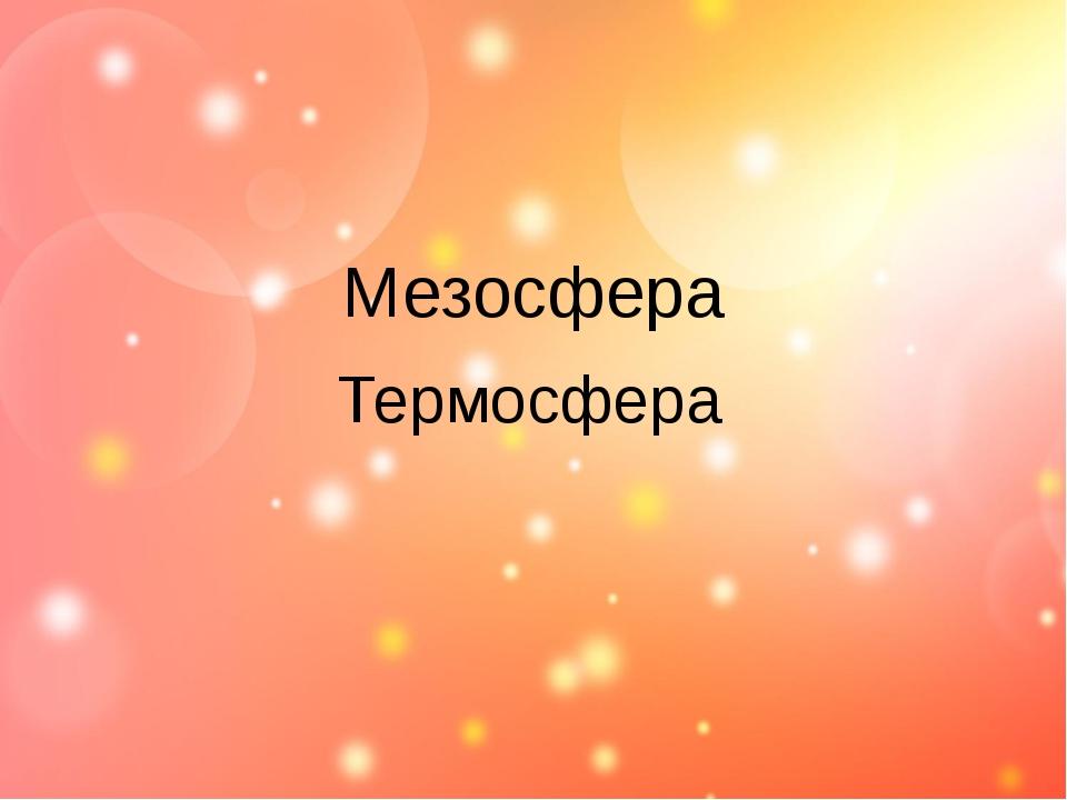 Мезосфера Термосфера