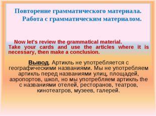 Повторение грамматического материала. Работа с грамматическим материалом. Now
