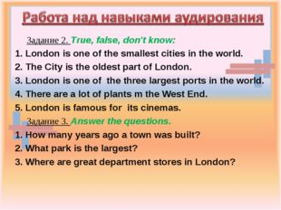 Задание 2. True, false, don't know: 1. London is one of the smallest cities