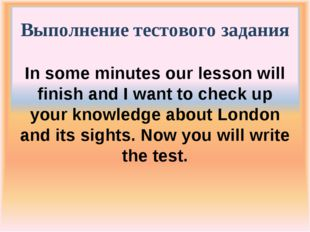 Выполнение тестового задания In some minutes our lesson will finish and I wan