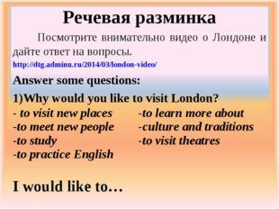 Речевая разминка Посмотрите внимательно видео о Лондоне и дайте ответ на вопр