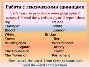 Работа с лексическими единицами Let's learn to pronounce some geographical na