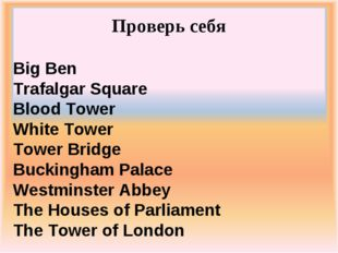 Проверь себя Big Ben Trafalgar Square Blood Tower White Tower Tower Bridge Bu