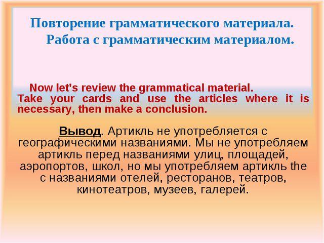 Повторение грамматического материала. Работа с грамматическим материалом. Now...