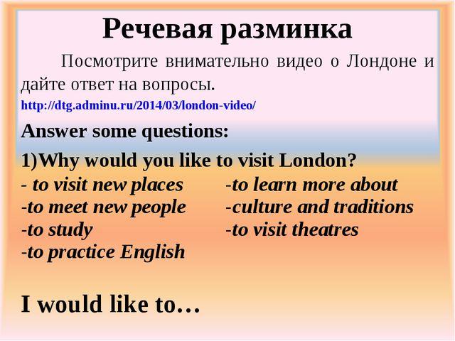 Речевая разминка Посмотрите внимательно видео о Лондоне и дайте ответ на вопр...