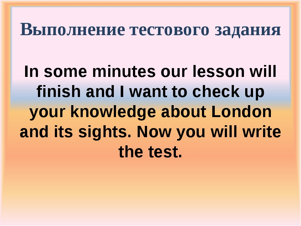 Выполнение тестового задания In some minutes our lesson will finish and I wan...