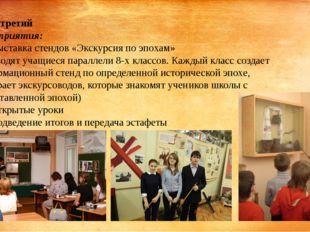 День третий Мероприятия: Выставка стендов «Экскурсия по эпохам» (Проводят уча