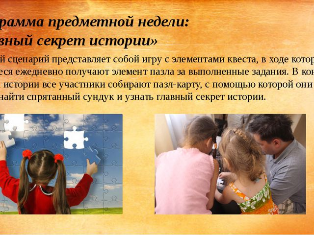 Программа предметной недели: «Главный секрет истории» Данный сценарий предста...