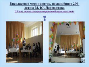 Внеклассное мероприятие, посвящённое 200-летию М. Ю. Лермонтова II блок- личн