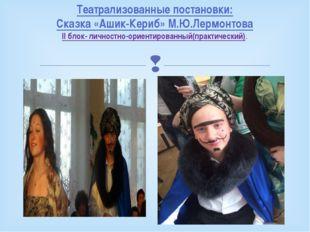 Театрализованные постановки: Сказка «Ашик-Кериб» М.Ю.Лермонтова II блок- личн