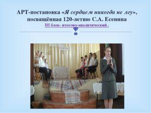 АРТ-постановка «Я сердцем никогда не лгу», посвящённая 120-летию С.А. Есенин